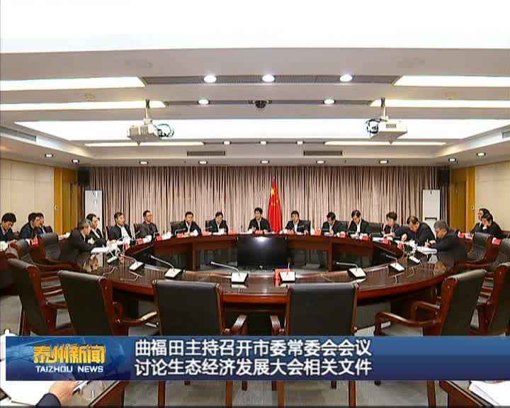 曲福田主持召开市委常委会会议讨论生态经济发展大会相关文件