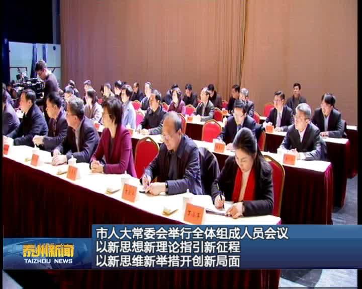 市人大常委会举行全体组成人员会议