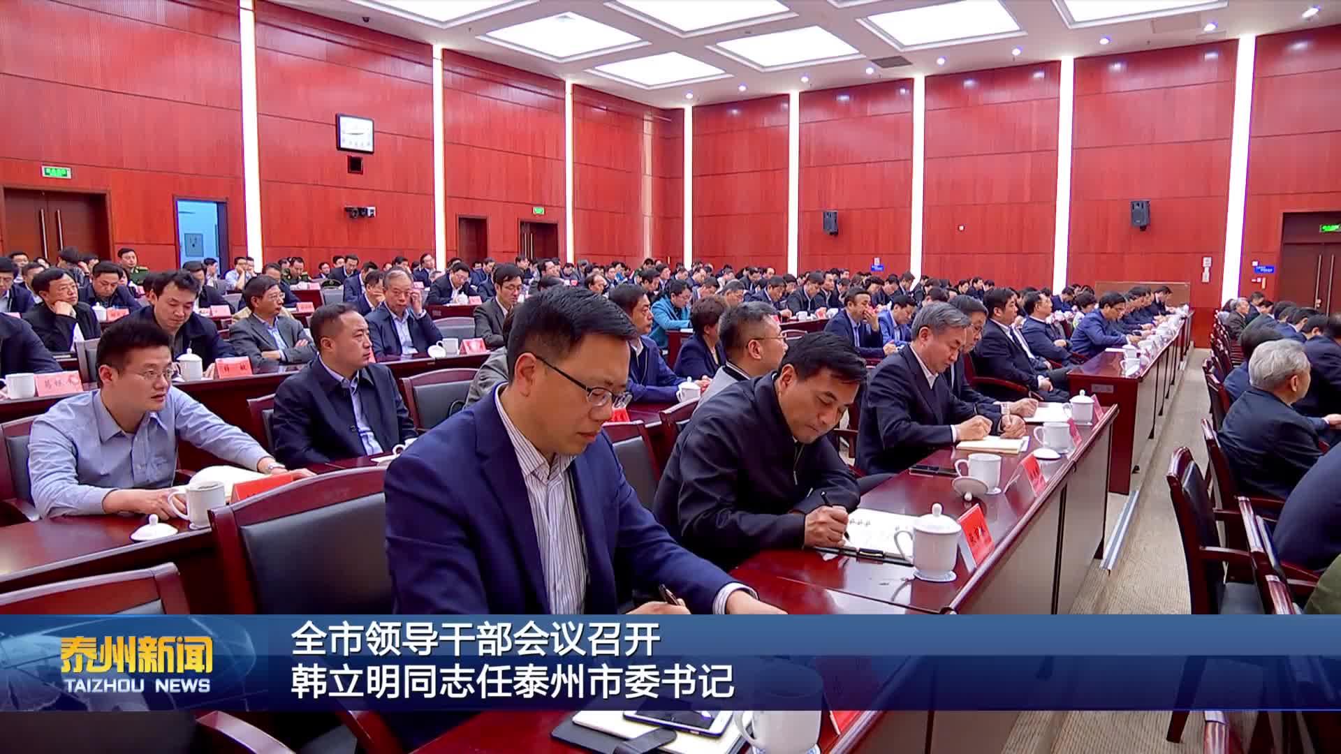 全市领导干部会议召开  韩立明同志任泰州市委书记
