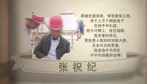 张祝纪:享受国务院特殊津贴的钢筋工
