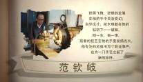 范钦岐:在普通机床上创造出艺术品