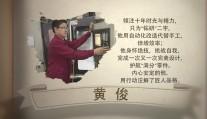 黄俊:从修电工到技术创新精英