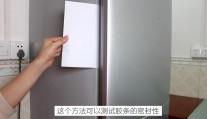 在冰箱上夹一张纸, 每年起码节省几百元电费, 赶快进来学习一下