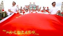 張郭鎮萬千國旗迎國慶,千名干群唱頌歌
