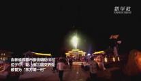 """夜游""""东方第一村"""" 夏日旅游添新意"""
