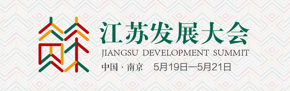 江蘇發展大會