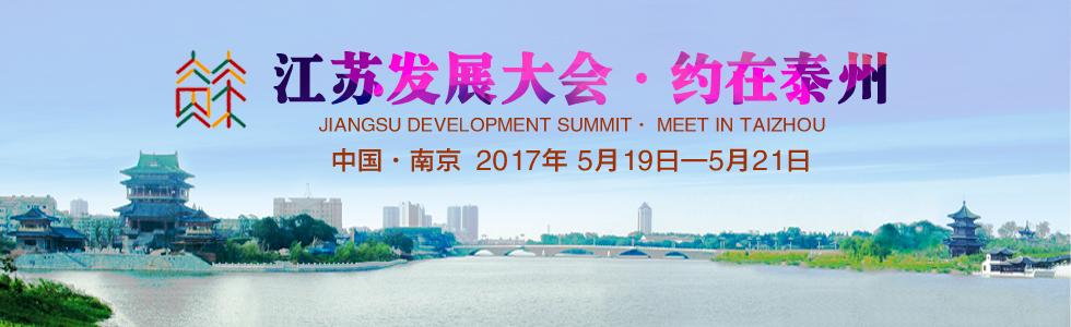 江苏发展大会