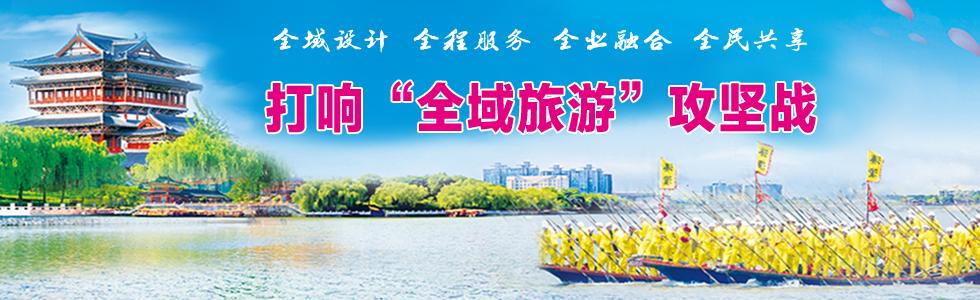 泰州市爭創國家全域旅游示范區