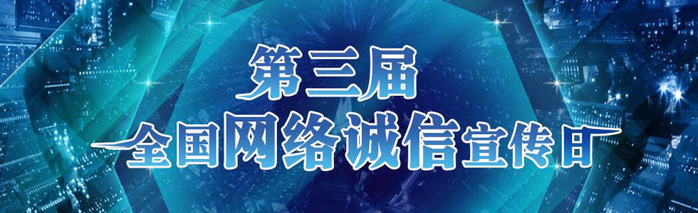 第三届全国网络诚信宣传日