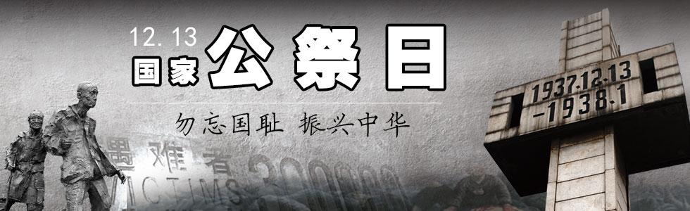 """【视听】""""我经历的南京大屠杀""""——幸存者影像记忆素描"""