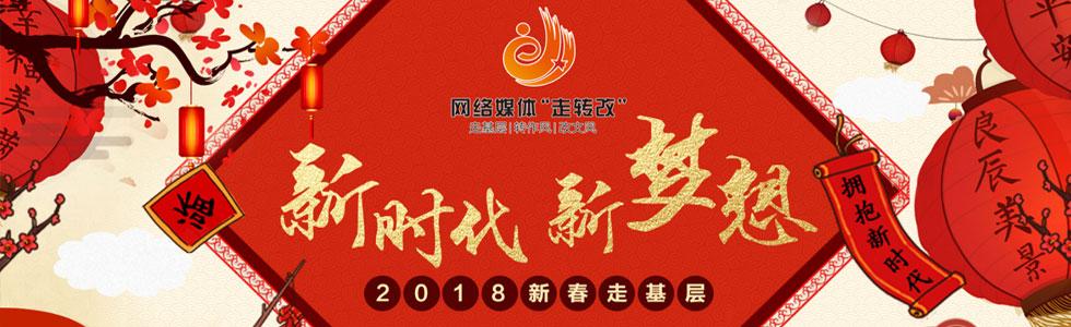 2018新春走基层