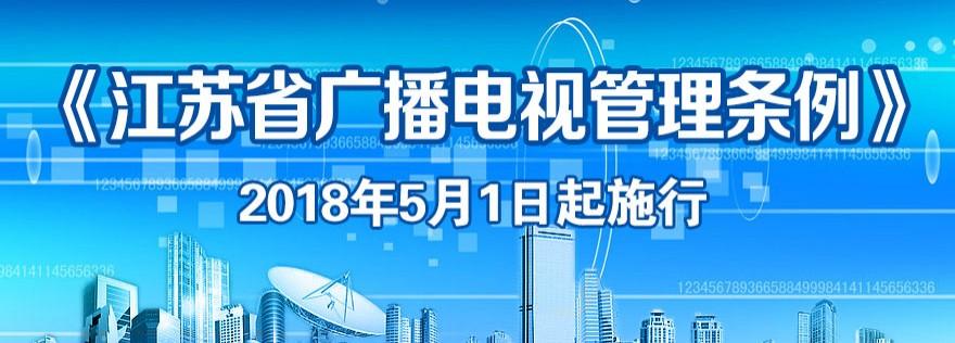 《江苏省广播电视管理条例》全文