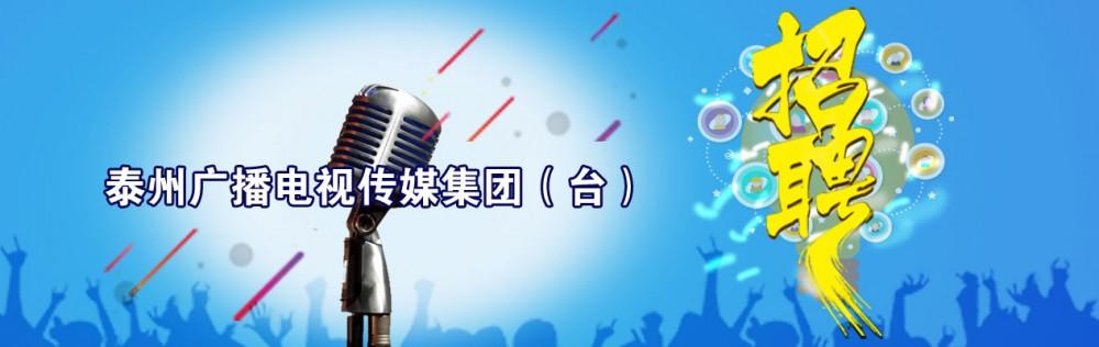 泰州广播电视传媒集团(台)招聘工作人员简章