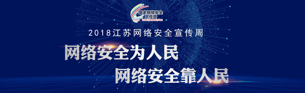 2018江苏省网络安全宣传周