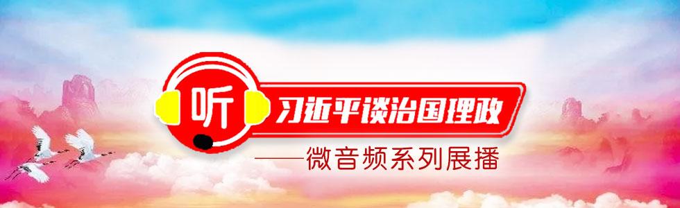 听习近平治国理政微音频系列展播