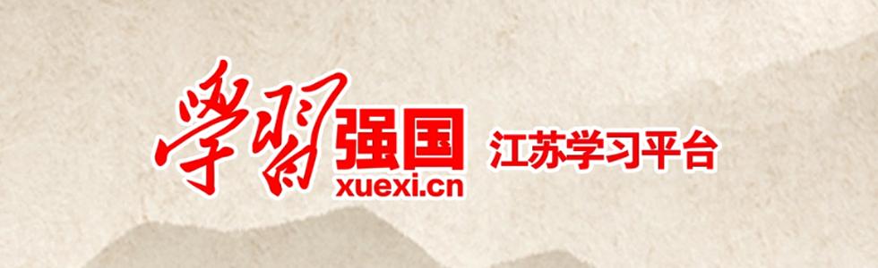 学习强国江苏学习平台宣传片