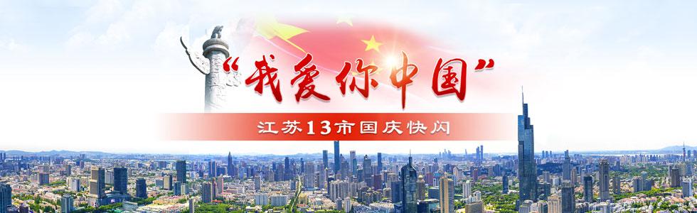 我愛你中國——江蘇13市國慶快閃