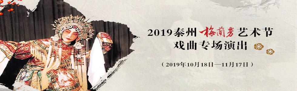 2019泰州梅兰芳艺术节