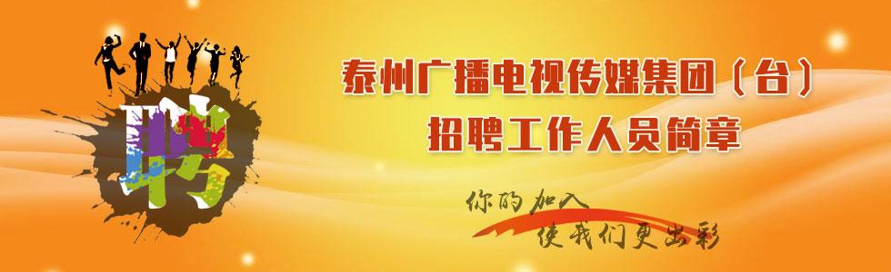 泰州廣播電視傳媒集團(臺)招聘工作人員簡章