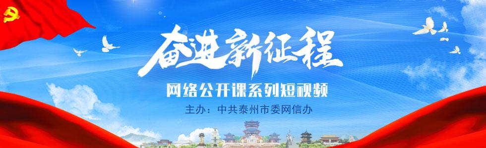 """""""奋进新征程""""网络公开课系列短视频"""
