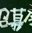 【头条】靖江市拘留所面向社会招募志愿监督员!