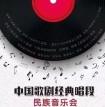 【休闲】以歌剧魅力,滋养民族情怀||中国民族歌剧经典选段音乐会