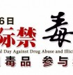 """【头条】最新报告:中国现有吸毒人员超240万 冰毒成""""头号""""毒品"""