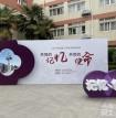 """第七個國家公祭日臨近 南京校園這樣記住""""不能忘卻的歷史""""......"""