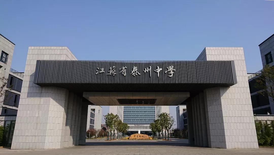 江苏省泰州中学是国家级v中学歌曲,江苏省属重点中学,江苏省四星级高中适合高中的高中生英语图片