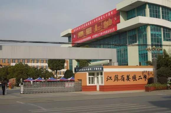 江苏省姜堰第二中学是江苏省四星级高中,江苏省重点高中,国家级重点张家港高中图片