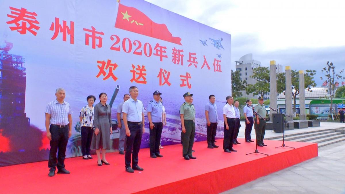 欢送!泰州市2020年新兵即将奔赴军营