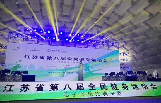江苏省全民健身运动会电子竞技项目,泰州队夺冠