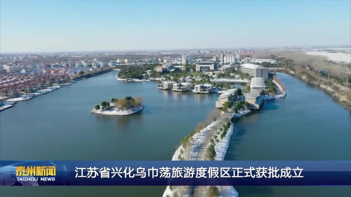 江苏省兴化乌巾荡旅游度假区正式