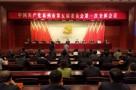 【聚焦党代会】中国共产党泰州市第五届委员会第一次全体会议 选举产生新一届市委常委书记副书记