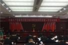 【聚焦党代会】中国共产党泰州市第五届纪律检查委员会举行第一次全体会议