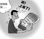 """靖江一市民点开""""10086""""短信 银行卡少了6000元"""