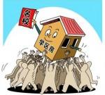 北京多区入学严卡学区房 部分区为购房设截止日期