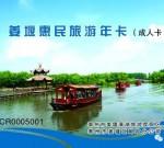 福利到!80元全年无限次畅游姜堰指定旅游景点,还不赶快约起来!