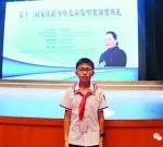 第13届宋庆龄少年儿童发明奖评选,兴化少年获奖!