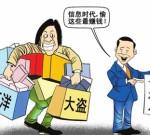 人社部:严禁出售劳动者个人信息