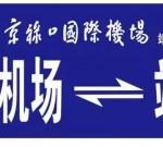 靖江的小伙伴们有福啦!靖江首个城市候机楼正式启用,家门口可以办登机手续...