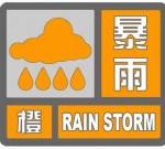 暴雨橙色预警!泰州部分地区降水量达到100mm以上,下午到夜里还有大到暴雨……