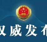 泰州检察院对淮安市原副市长王兴尧提起公诉