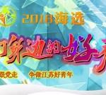 """2018江苏海选""""我们身边的好青年""""今起投票!泰州11位好青年入选"""
