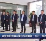 """省检查组到靖江泰兴专项督查""""七五""""普法中期工作"""