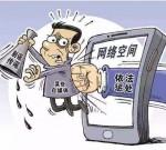 """自媒体违法""""零容忍""""!泰州一自媒体运营人干了这事后被拘留了……"""