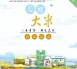 """喜讯!""""姜堰大米""""捧回中国绿色食品博览会金奖"""