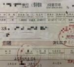 """超搞笑!姜堰一男子复印了一张假存单""""坑爹"""",结果……"""