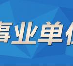 興化市2019年事業單位公開招聘筆試成績出來了!