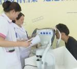 高考后扎堆摘眼鏡!專家提醒:近視手術并非人人能做